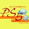 2x4パネル・プレカットシステム「PS/5」