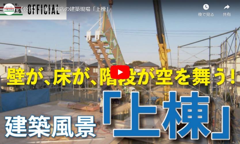 【公式】一条工務店の建築現場「上棟」