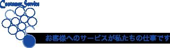 カスタマーサービス株式会社
